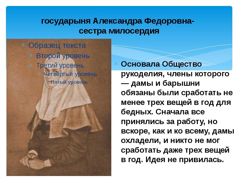 государыня Александра Федоровна- сестра милосердия Основала Общество рукодели...