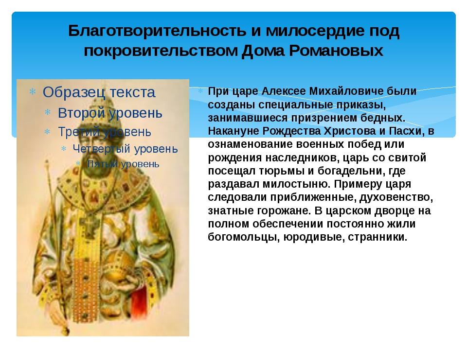 Благотворительность и милосердие под покровительством Дома Романовых При царе...