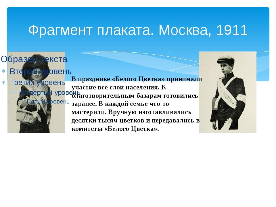 Фрагмент плаката. Москва, 1911 В празднике «Белого Цветка» принимали участие...