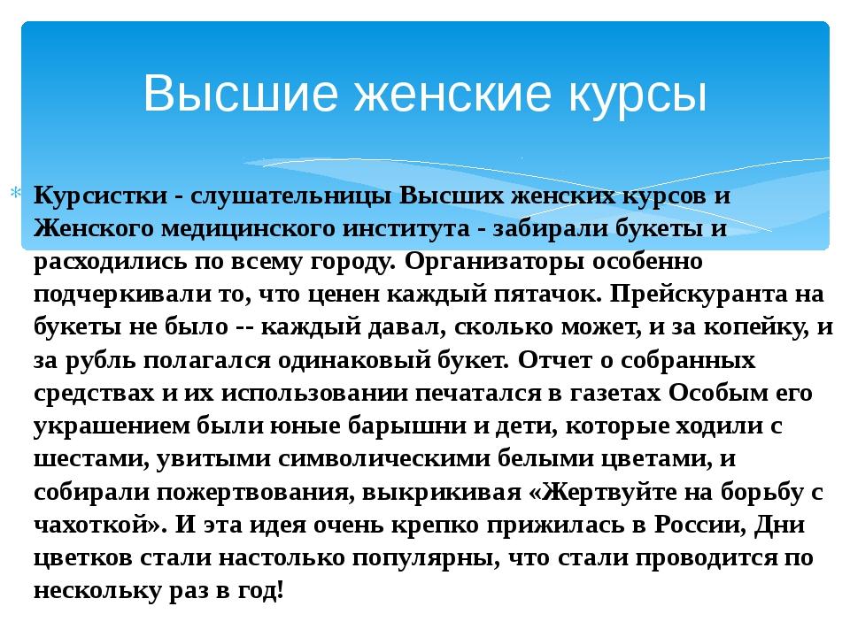Курсистки - слушательницы Высших женских курсов и Женского медицинского инсти...