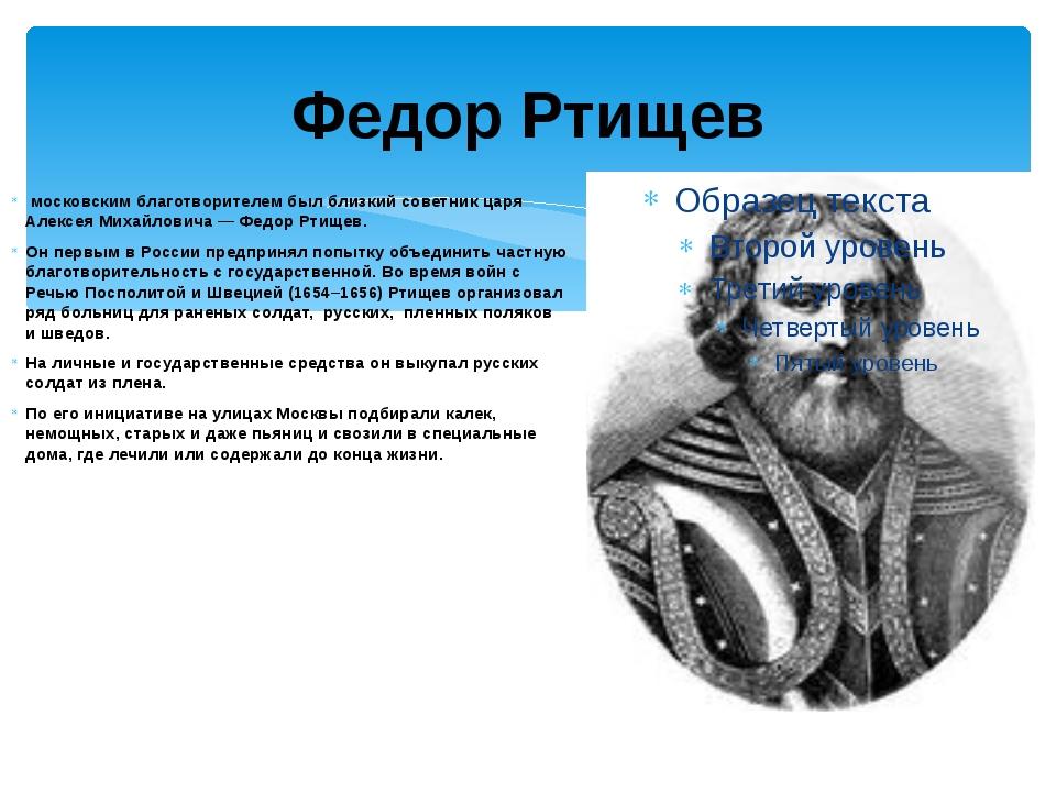 Федор Ртищев московским благотворителем был близкий советник царя Алексея Мих...