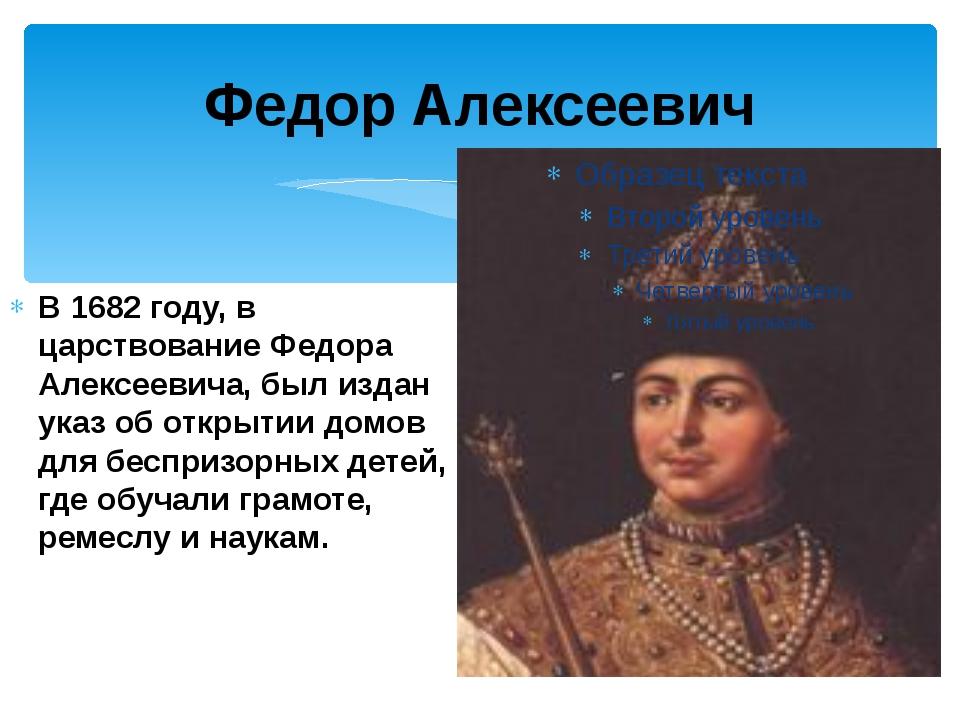 Федор Алексеевич В 1682 году, в царствование Федора Алексеевича, был издан ук...