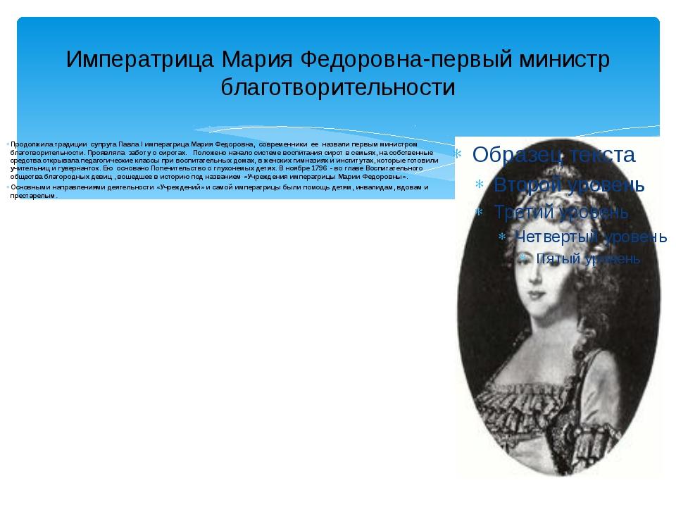 Императрица Мария Федоровна-первый министр благотворительности Продолжила тра...