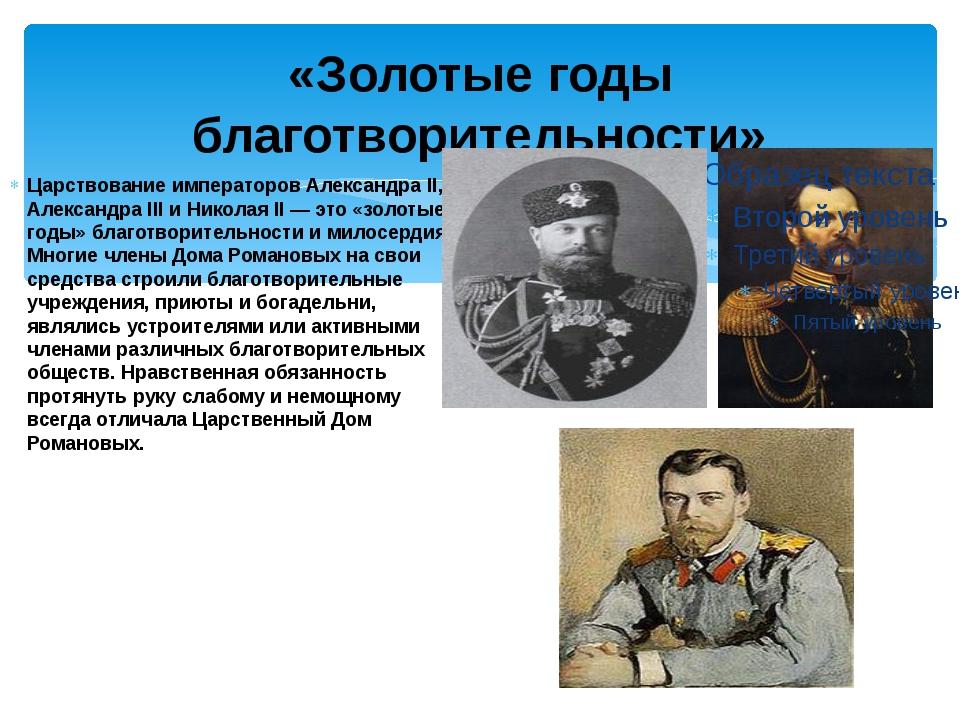 «Золотые годы благотворительности» Царствование императоров Александра II, Ал...