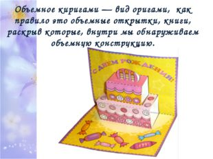 Объемное киригами — вид оригами, как правило это объемные открытки, книги, р