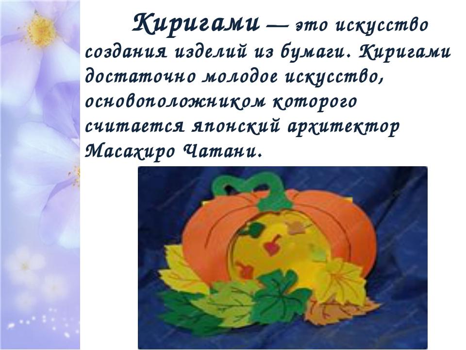 Киригами — это искусство создания изделий из бумаги. Киригами достаточно мо...