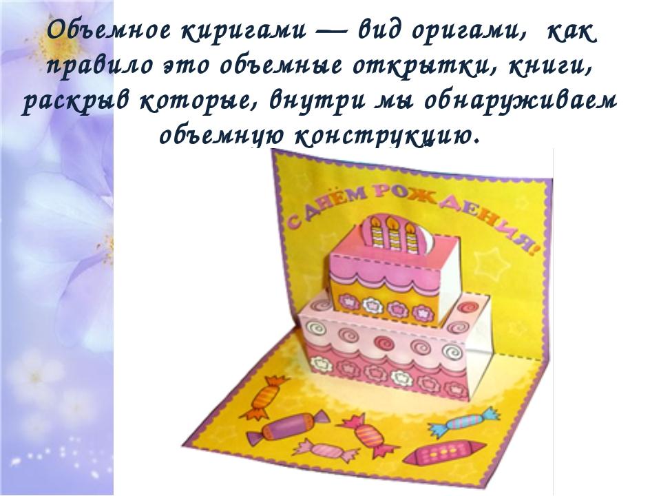 Объемное киригами — вид оригами, как правило это объемные открытки, книги, р...