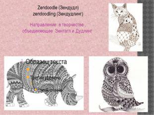 Zendoodle (Зендудл) zendoodling (Зендудлинг) Направление в творчестве , объед