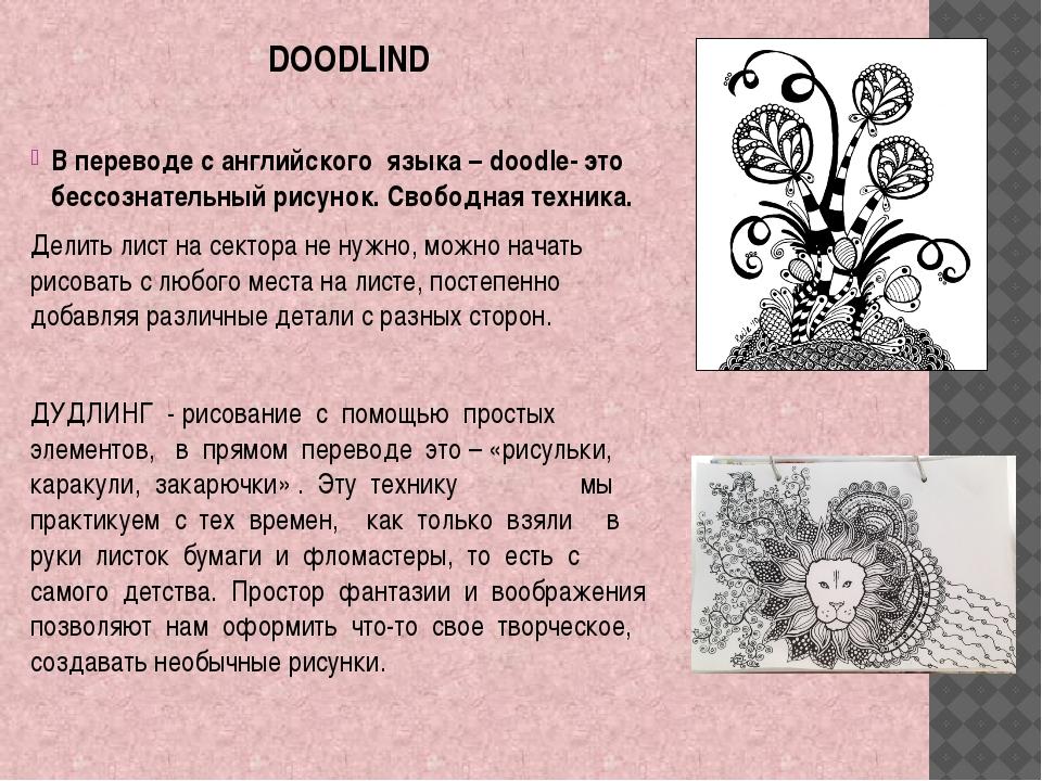 DOODLIND В переводе с английского языка – doodle- это бессознательный рисуно...