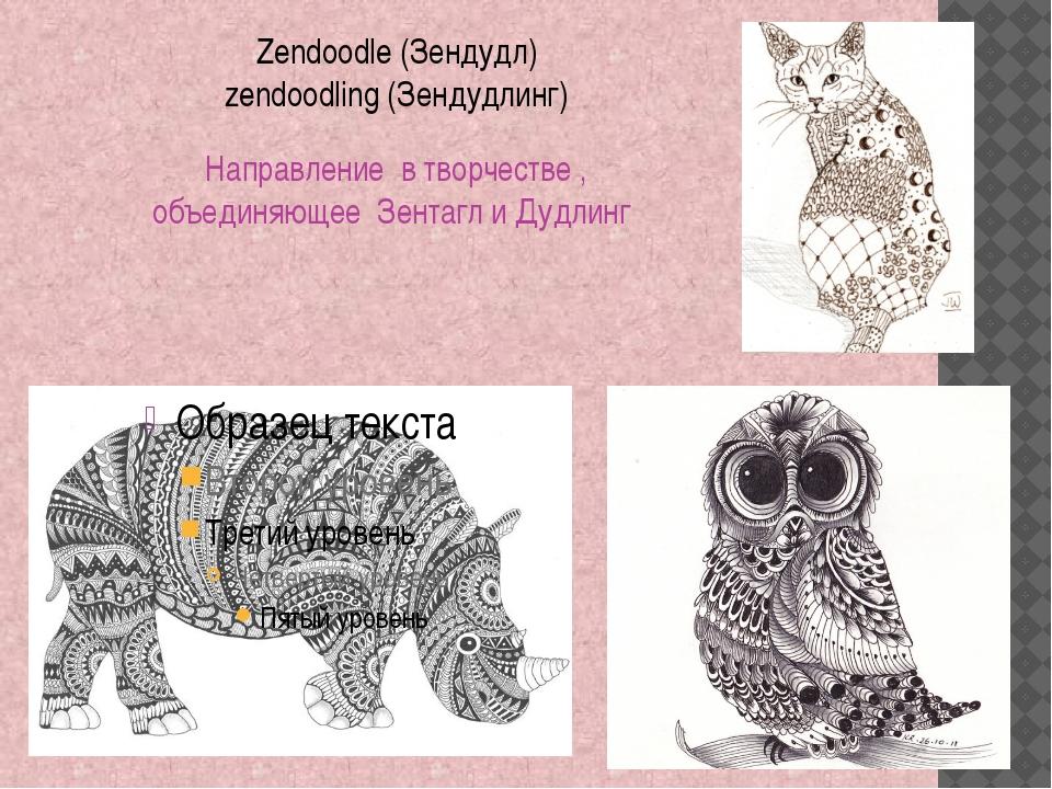 Zendoodle (Зендудл) zendoodling (Зендудлинг) Направление в творчестве , объед...