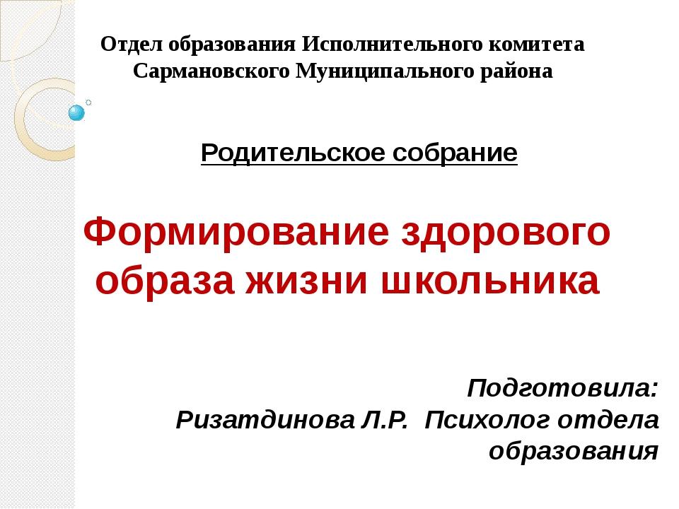 Формирование здорового образа жизни школьника Родительское собрание Отдел обр...