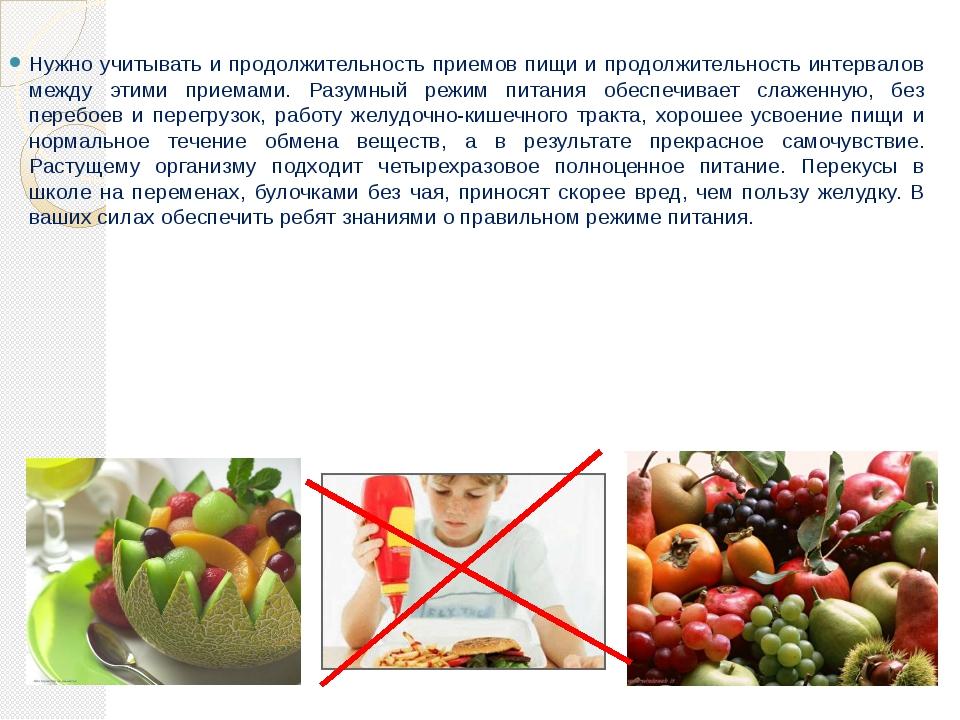 Нужно учитывать и продолжительность приемов пищи и продолжительность интервал...