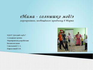 «Мама - солнышко моё!» мероприятие, посвящённое празднику 8 Марта МДОУ Детски
