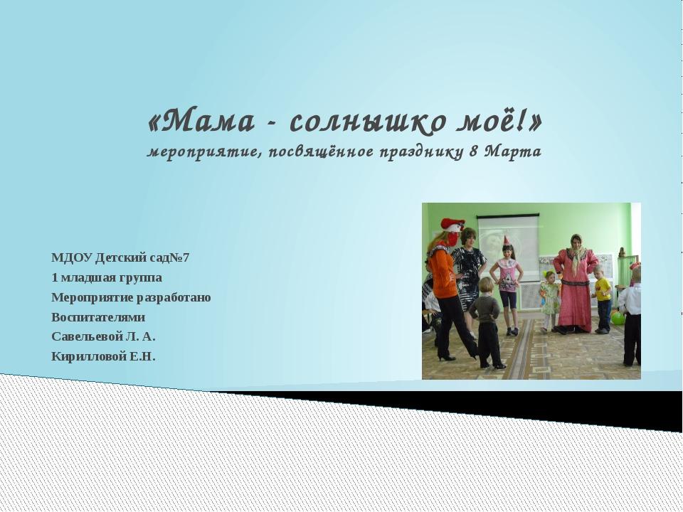 «Мама - солнышко моё!» мероприятие, посвящённое празднику 8 Марта МДОУ Детски...