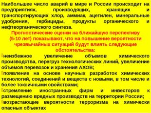 Наибольшее число аварий в мире и России происходит на предприятиях, производя