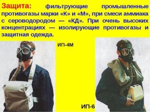 Защита: фильтрующие промышленные противогазы марки «К» и «М», при смеси аммиа