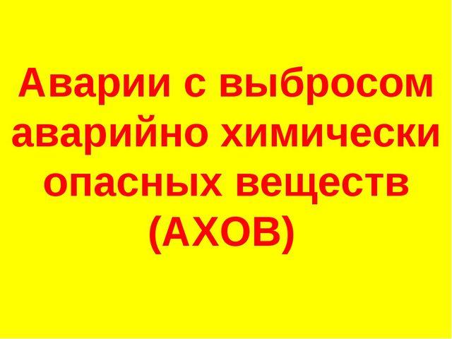Аварии с выбросом аварийно химически опасных веществ (АХОВ)