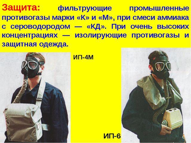Защита: фильтрующие промышленные противогазы марки «К» и «М», при смеси аммиа...