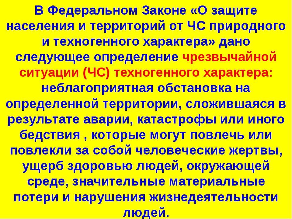 В Федеральном Законе «О защите населения и территорий от ЧС природного и техн...