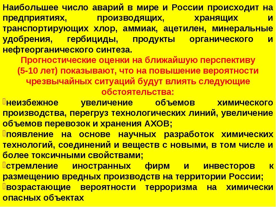 Наибольшее число аварий в мире и России происходит на предприятиях, производя...