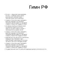 Гимн РФ Россия— священная нашадержава, Россия— любимая нашастрана. Могуча