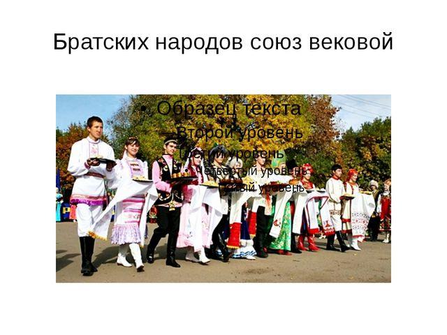 Братских народов союз вековой