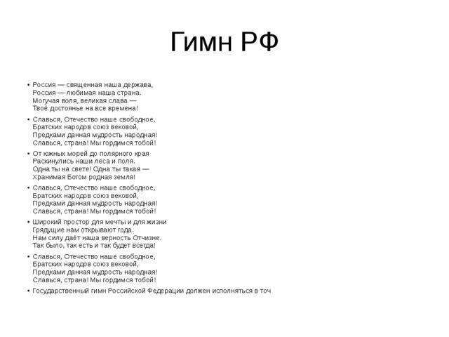 Гимн РФ Россия— священная нашадержава, Россия— любимая нашастрана. Могуча...