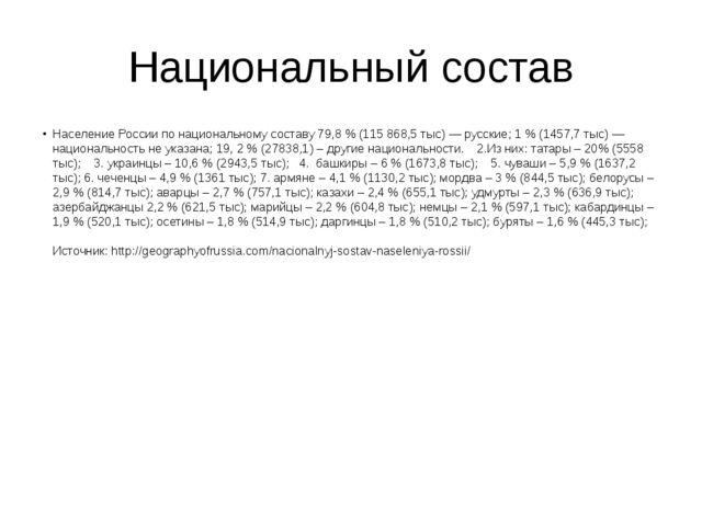 Национальный состав Население России по национальному составу 79,8 % (115 868...