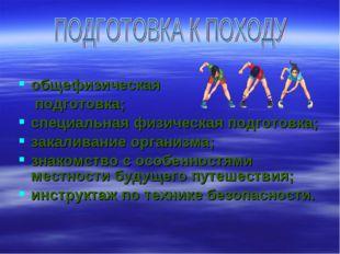 общефизическая подготовка; специальная физическая подготовка; закаливание ор