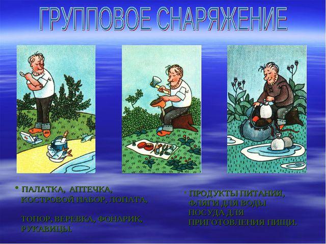 ПАЛАТКА, АПТЕЧКА, КОСТРОВОЙ НАБОР, ЛОПАТА, ТОПОР, ВЕРЕВКА, ФОНАРИК, РУКАВИЦЫ...