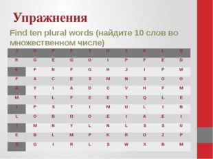 Упражнения Find ten plural words (найдите 10 слов во множественном числе) J O