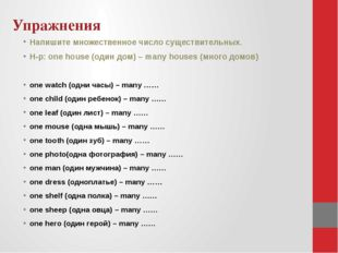 Напишите множественное число существительных. Н-р: onehouse (один дом) – ma