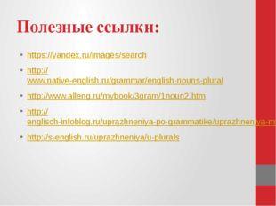 Полезные ссылки: https://yandex.ru/images/search http://www.native-english.ru