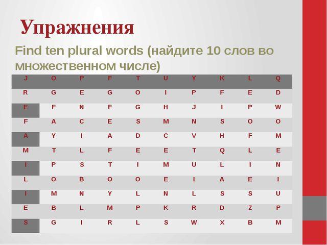 Упражнения Find ten plural words (найдите 10 слов во множественном числе) J O...