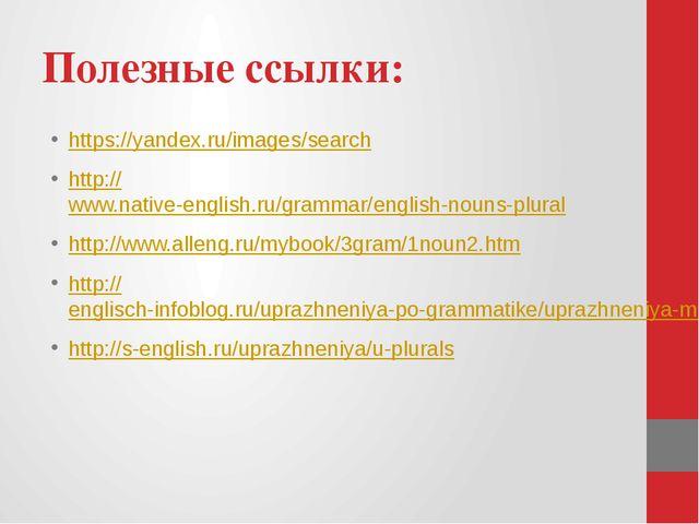 Полезные ссылки: https://yandex.ru/images/search http://www.native-english.ru...