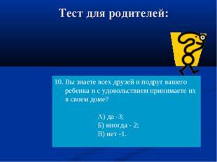Тест для родителей: Вы знаете всех друзей и подруг вашего ребенка и с удоволь