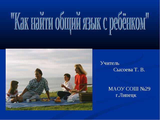 Учитель Сысоева Т. В. МАОУ СОШ №29 г.Липецк