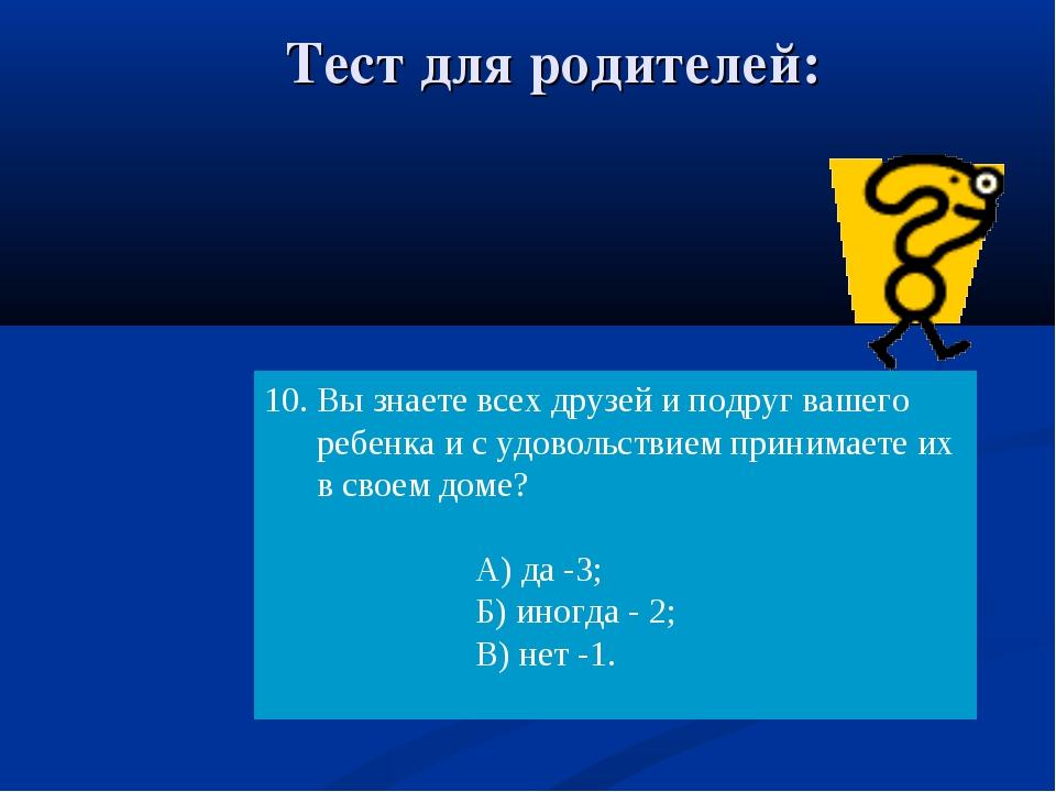 Тест для родителей: Вы знаете всех друзей и подруг вашего ребенка и с удоволь...