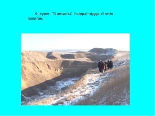 9- сурет. Тұрмыстық қалдықтарды төгетін полигон.