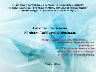 Қазақстан Республикасы Білім және Ғылым Министрлігі «Өрлеу» БАҰО» АҚ филиалы
