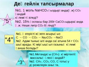 """""""5"""" """"3"""" """"4"""" №1. 1 моль NaHCO3 қыздырғанда(қ.ж) СО2 қандай көлемі түзіледі? №2"""