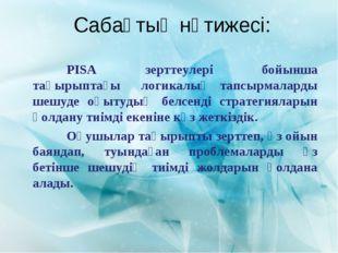 Сабақтың нәтижесі: PISA зерттеулері бойынша тақырыптағы логикалық тапсырмал