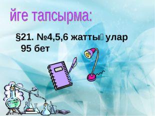 §21. №4,5,6 жаттығулар 95 бет
