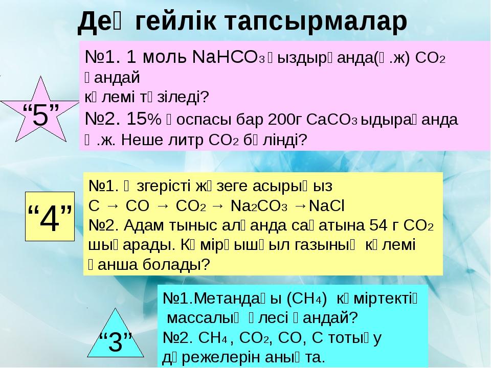 """""""5"""" """"3"""" """"4"""" №1. 1 моль NaHCO3 қыздырғанда(қ.ж) СО2 қандай көлемі түзіледі? №2..."""