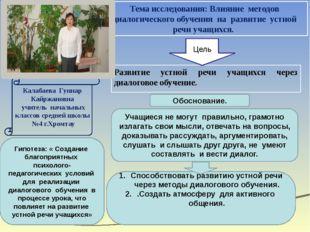 Тема исследования: Влияние методов диалогического обучения на развитие устной