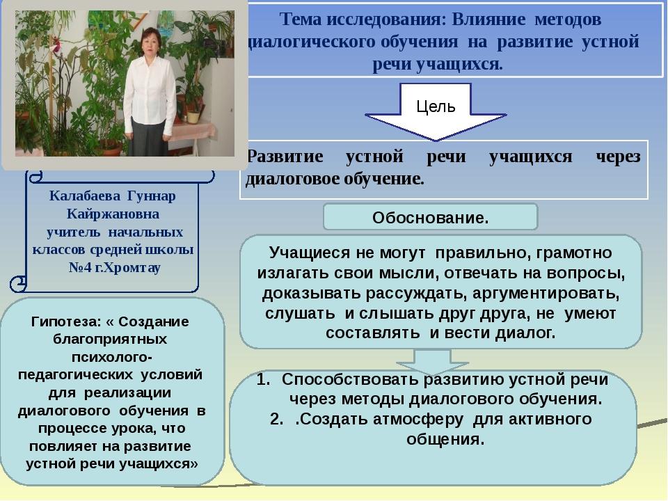 Тема исследования: Влияние методов диалогического обучения на развитие устной...