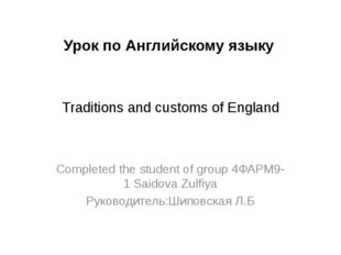 Traditions and customs of England Completed the student of group 4ФАРМ9-1 Sa