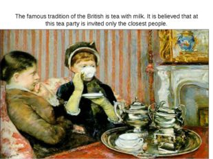 The famous tradition of the British is tea with milk. It is believed that at