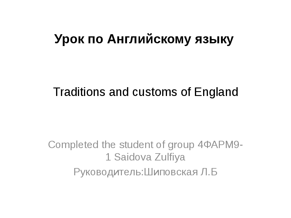 Traditions and customs of England Completed the student of group 4ФАРМ9-1 Sa...