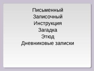 Письменный Записочный Инструкция Загадка Этюд Дневниковые записки